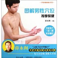 图解男性穴位按摩保健/手到健康来系列
