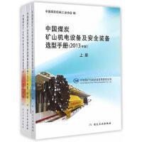 中国煤炭矿山机电设备及安全装备选型手册:2013年版(货号:A2) 9787502045913 煤炭工业出版社 中国煤