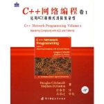 [二手旧书9成新] C++网络编程 卷1 (美)Douglas C.Schmidt,Stephen D.Huston