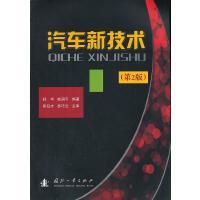 汽车新技术舒华,姚国平国防工业出版社9787118082012