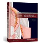 LWW解剖图谱(修订版)