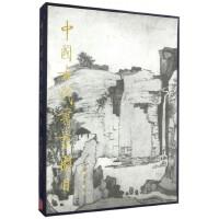 中国古代书画图目(9)(精) 符昂扬编