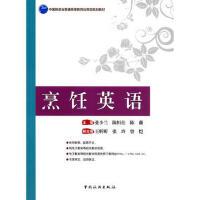 烹饪英语 9787503256462 张少兰,陈恒仕,陈薇 中国旅游出版社