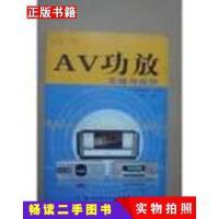 【二手9成新】AV功放原理与维修李水飞编著北京科学技术出版社