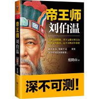 帝王师:刘伯温(领略千古谋臣深不可测的谋略智慧!)