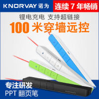 诺为N75C ppt翻页笔电子教鞭笔多媒体教学遥控笔激光投影笔 充电