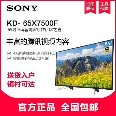 索尼(SONY) KD-65X7500F 4K超清HDR安卓智能液晶电视 2018年新品索尼产地上海,买索尼请认准上海源头发货!