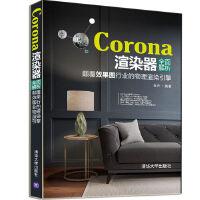Corona渲染器全面解析:颠覆效果图行业的物理渲染引擎