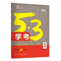 曲一线 地理 53学考 学考冲A首选 浙江专用 2022版 五三