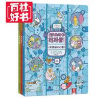 MAMOKO妈妈看 全3册 乐乐趣童书 正版 龙的时代 现代世界 公元3000年 全景图画式儿童生活百科4-5-6-7
