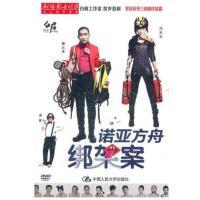 剧场影音纪录-诺亚方舟绑架案(三碟装)3DVD