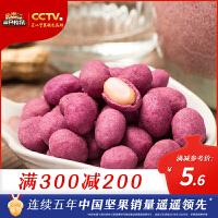 【领券满300减210】【三只松鼠_紫薯花生205g】特产小吃坚果炒货花生米