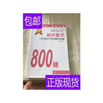 [二手旧书9成新]初中数学一次方程与不等式精练800题 /俞颂萱、薛 正版旧书,没有光盘等附赠品。