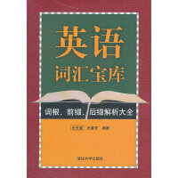 英语词汇宝库:词根、前缀、后缀解析大全
