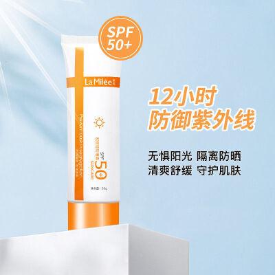莱玫 防晒霜30gSPF50+PA+++ 全身防晒隔离霜防水防紫外线户外清爽保湿 全身防晒 隔离紫外线