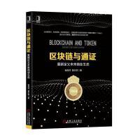 【正版特价】区块链与通证:重新定义未来商业生态|231803