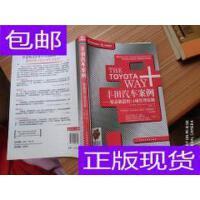 [二手旧书9成新]丰田汽车案例:精益制造的14项管理原则 /[美]杰?