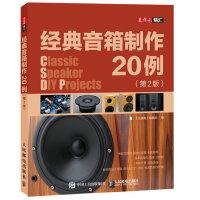 经典音箱制作20例(第2版)