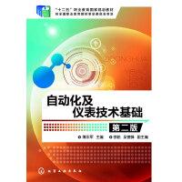 自动化及仪表技术基础(薄永军)(第二版)
