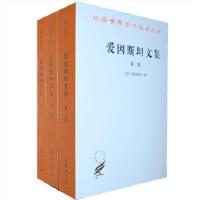 爱因斯坦文集(全三卷)(汉译名著本12)