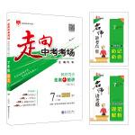 2019春 走向中考考场 七年级语文下 人教版(RJ版)
