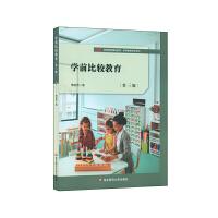 学前比较教育(第三版)