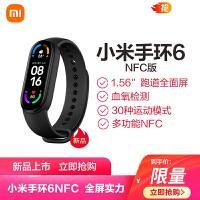 小米手环6NFC智能多功能NFC版心率监测蓝牙男女款运动计步器支付宝天气压力睡眠手表手环5升级