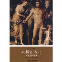 【二手旧书九成新】剑桥艺术史:文艺复兴艺术 莱茨 9787544707268 译林出版社