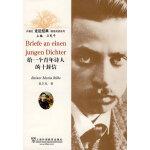外教社走近经典德语阅读系列:给一个青年诗人的十封信(含MP3下载)