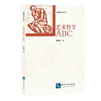 艺术哲学ABC