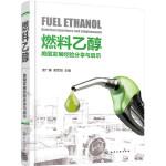 燃料乙醇――美国发展经验分享与启示