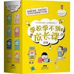 学校学不到的成长课【大套装8册】 (畅销200万册的小学生成长教育漫画!)