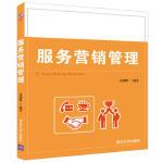 服务营销管理 9787302442868 苏朝晖 清华大学出版社