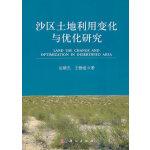 沙区土地利用变化与优化研究 9787030294630 岳耀杰,王静爱 科学出版社