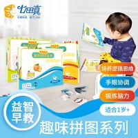 七田真奇妙拼图宝宝右脑开发训练玩具儿童益智拼装教具2-6岁男女