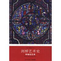 【二手旧书九成新】剑桥艺术史:中世纪艺术 (英)谢弗―克兰德尔(Shaver-Crandell,A);钱乘旦 9787