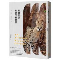 包邮台版 别让世界只剩下动物园 我在非洲野生动物保育现场 上田莉棋 9789864930883 启动文化