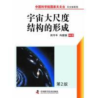 中国科学院国家天文台 天文学系列--宇宙大尺度结构的形成(第二版)