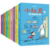 小红豆系列合辑(1-9册)(套装共9册)