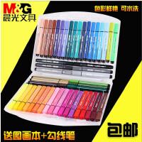 晨光水彩笔 大容量粗三角杆儿童绘画笔48色36色24色水彩笔 可水洗水彩笔包邮