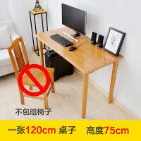 楠竹电脑桌简约现代台式桌家用带书柜办公桌书桌书架写字桌子