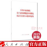 正版 中共中央国务院关于支持深圳建设中国特色社会主义先行示范区的意见 单行本 人民出版社