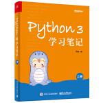 【单品包邮】Python 3学习笔记(上卷)