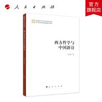 西方哲学与中国新诗 人民出版社