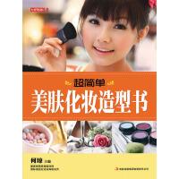 超简单美肤化妆造型书(电子书)