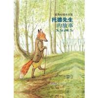 小兔彼得和他的朋友们(精装典藏版):托德先生的故事