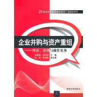 企业并购与资产重组――理论、案例与操作实务(21世纪经济管理精品教材・金融学系列)