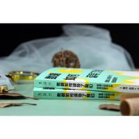 数据如何误导了我们 普通人的统计学思维启蒙书 广东人民出版社