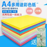 A4彩色折纸复印纸 卡纸 亲子游戏幼教玩具 手工纸折纸 彩纸 手工彩纸