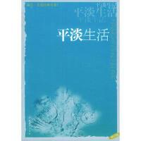 海岩长篇经典全集――平淡生活(修订版) 9787503923371 海岩 文化艺术出版社